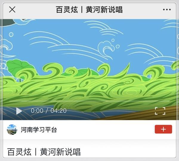 黄河新说唱